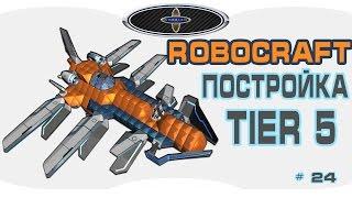 Как построить самолет в Robocraft. Прем крафт 5 тира. Постройка