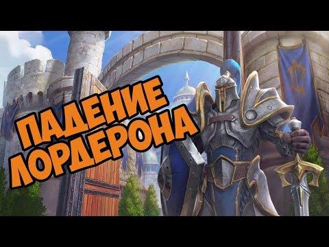 О ЧЁМ БЫЛА КАМПАНИЯ АЛЬЯНСА (Warcraft 3: Reforged)