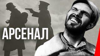 Арсенал (1929) фильм