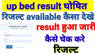 Up bed result ka result kaise check kare 2019, how to check up bed cet jee result 2019