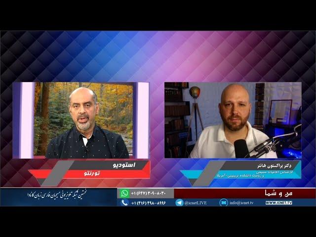 برنامه زنده من و شما / گفتگوی ویژه با دکتر براکستون هانتر - امریکا