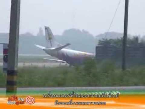 เครื่องนกแอร์ที่ไถลออกจากแท็กซี่เวย์ ยังจอดนิ่งรอผลตรวจสอบ