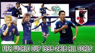 【日本代表】ワールドカップで上げた全ゴール 1998-2018 Japan World Cup All Goals 日本語実況