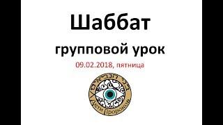 Шаббат, ночной групповой урок, 09.02.2018