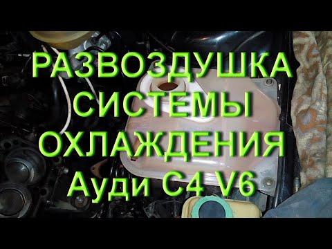 Система охлаждения, развоздушка Ауди С4 V6
