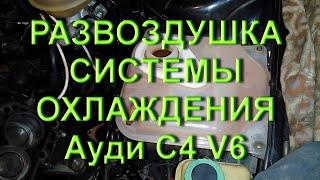 Audi C4 - Система охлаждения, развоздушка проблемы