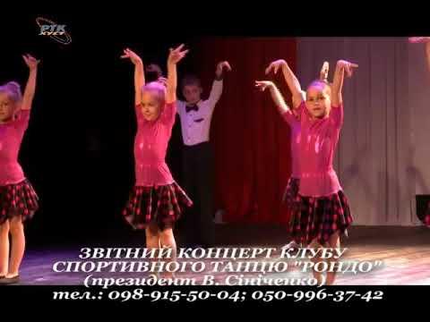 У світі танцю 17 Липня