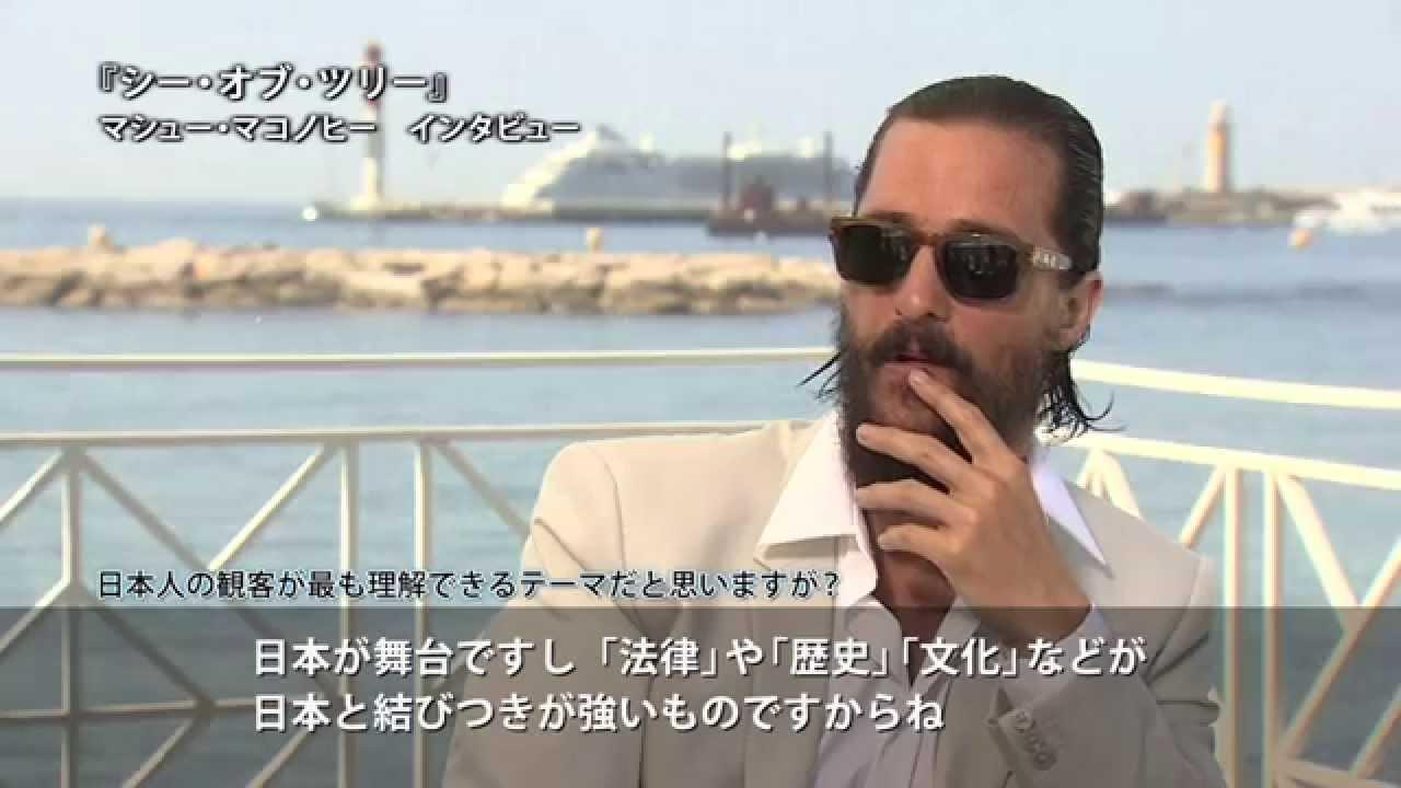 画像: マシュー・マコノヒー インタビュー『シー・オブ・ツリー』 youtu.be
