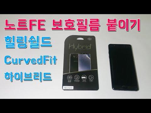 갤럭시 노트FE  전면 풀커버 보호필름 붙이기 : 힐링쉴드 CurvedFit 하이브리드 Samsung Galaxy Note FE Screen Protection Film