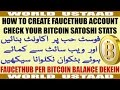 How to Create Faucethub Account and Check Your Bitcoin Address Stats in Urdu Hindi