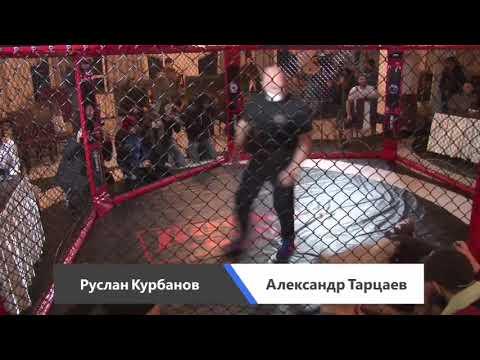 Руслан Курбанов Александр Тарцаев панкратион 26.12.2020
