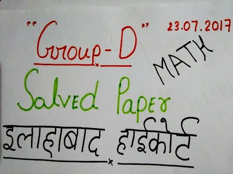 allahabad high court solved paper (GROUP-D), in HINDI