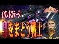 【ガントラ】 ガンダムトライヴ イベステ 黒をまとう戦士 VH GUNDAM TRIBE