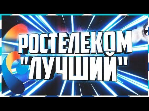 """Ростелеком - """"Лучший"""" интернет"""