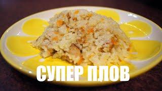 ПЛОВ В МУЛЬТИВАРКЕ Самый ПРОСТОЙ рецепт плова с курицей