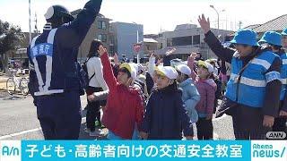 春の交通安全運動を前に警視庁が子どもと高齢者向けの交通安全教室を開...