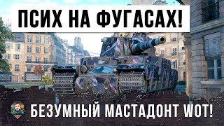 ГЛАВНЫЙ ФУГАСНЫЙ ПСИХ WORLD OF TANKS! УСТРОИЛ ЖЕСТЬ!!!