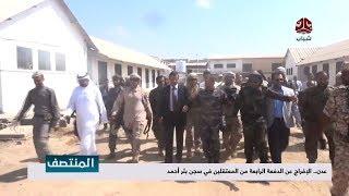 عدن .. الافراج عن الدفعة الرابعة من المعتقلين في سجن بئر أحمد