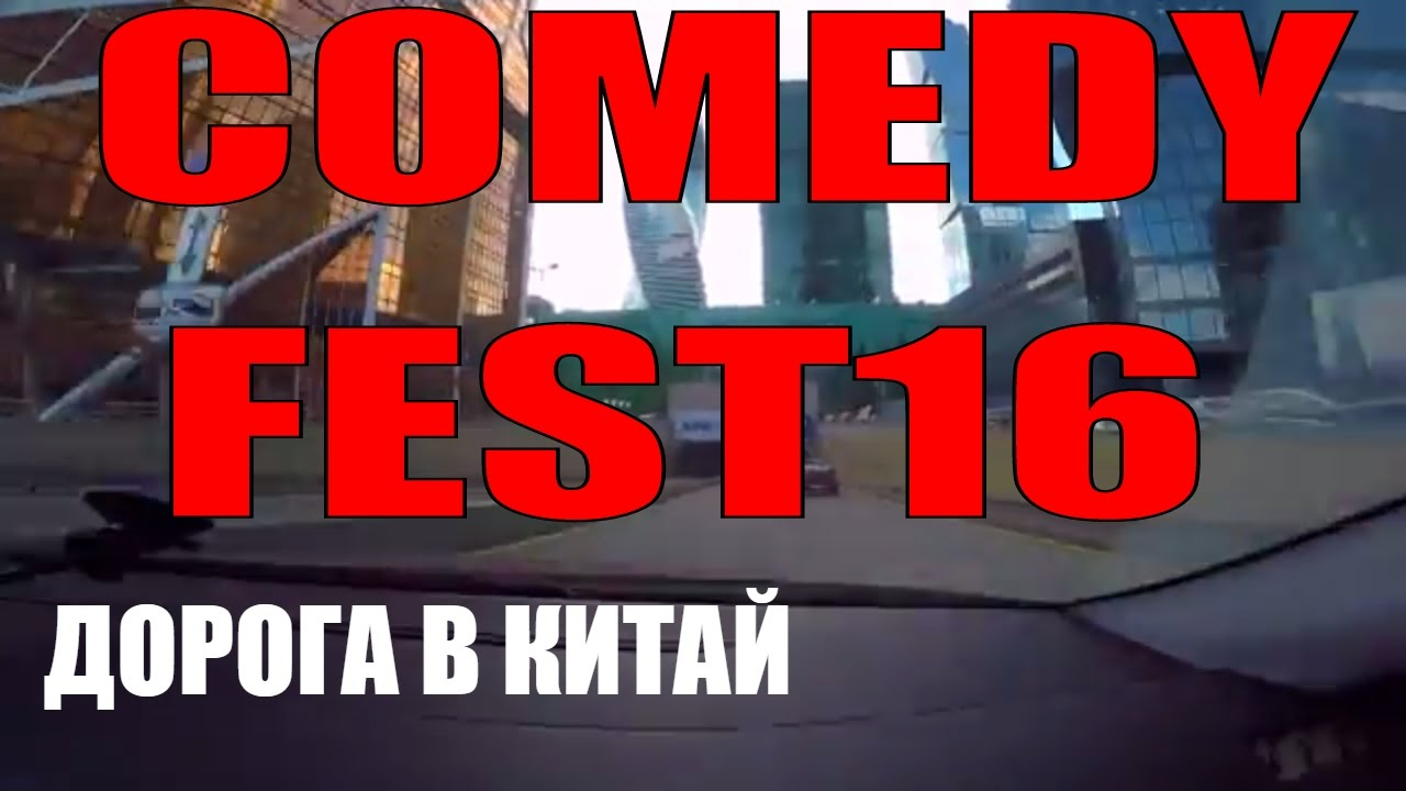 Камеди Клаб Фестиваль в Китае Хайнань Путешествие по Москве Comedy Club 2017 Comedy16