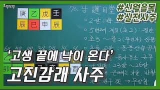 [중급] 58강 - 신(申)월의 을목 실전사주