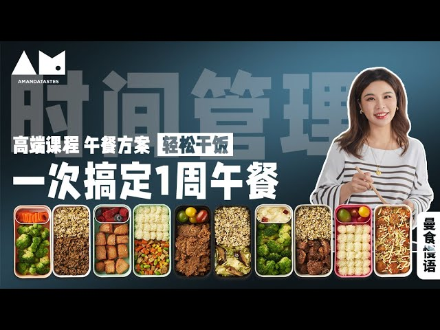 [Eng Sub]一周午餐一次搞定——真的能做到吗?prepare lunch boxes for all workdays at once(meal prepQ&A)丨曼食慢语