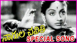 Nagula Chavithi Special Songs || Nagula chavithi Movie Video Songs