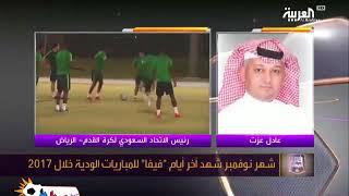 بالفيديو.. رئيس اتحاد كرة القدم: الأخضر لديه اتفاقيات مشروطة للعب مع منتخبات كبرى - صحيفة صدى الالكترونية