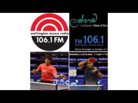 Chalitha Ranjana & Rajitha Samaraweera Interview with Wellington Radio,NZ @ New Zealand open 2018