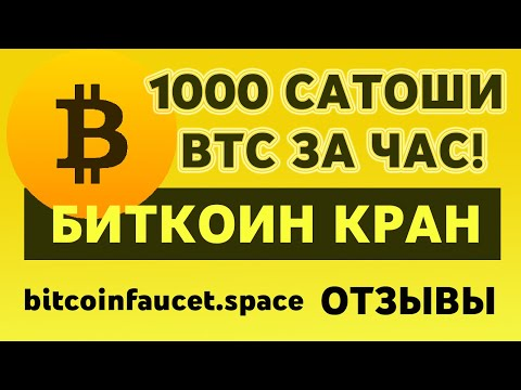 250 САТОШИ БИТКОИН ЗА 15 МИНУТ ИЛИ 1000 САТОШИ В ЧАС! НОВЫЙ КРАН: Bitcoinfaucet Space ОТЗЫВЫ