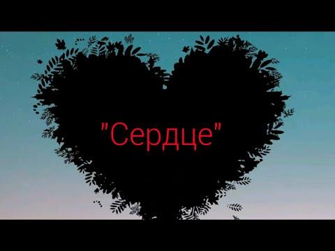 """стих """"сердце"""""""