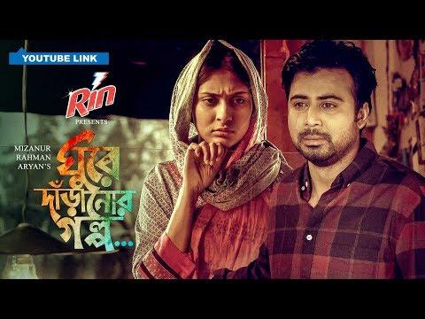 Ghure Daranor Golpo l Afran Nisho l Mehazabien l Mizanur Rahman Aryan l Rin Presents