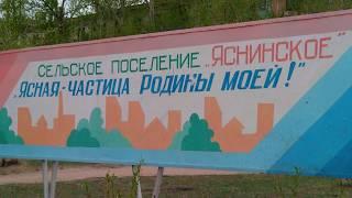 Ясная 2018, Забайкальский край