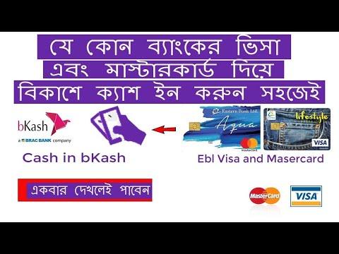 মাস্টারকার্ড থেকে টাকা ক্যাশ ইন করুন বিকাশে। How to Mastercad to bkash Cash in.