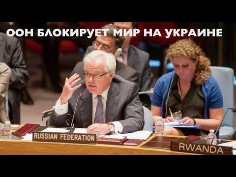 """ООН, Украина. """"США открыто вооружает и обучает армию Украины. Обеспечивает ее наемники """""""