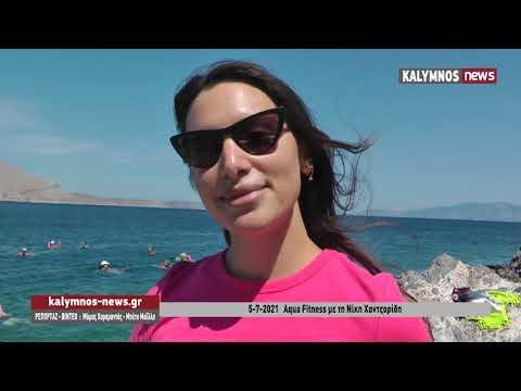 5-7-2021 Aqua Fitness με τη Νίκη Χαντζαρίδη