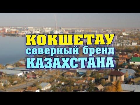 Видеофильм 'Кокшетау. Северный