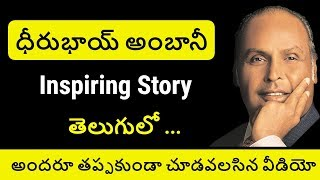 Reliance Founder Dhirubhai Ambani Biography in Telugu  Dhirubhai Ambani Inspiring Story  Telugu Badi