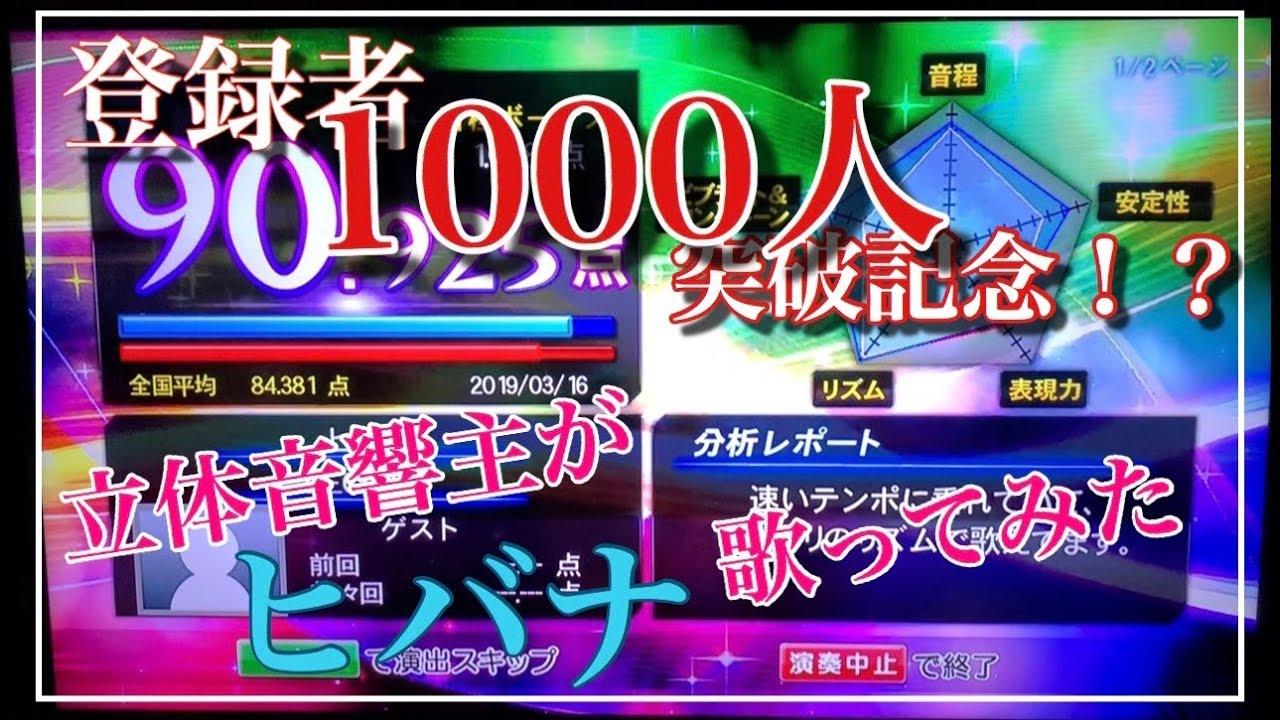 【登録者1000突破記念!】あの匠ントの動画史上1番伸びた「ヒバナ」を歌ってみた(白目)