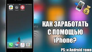 AppNana - заработок в играх iOS/Android