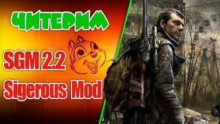 видео Сталкер Sigerous Mod 2.2 (COP SGM 2.2) # 47. Подземелья Агропрома (финал).