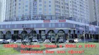 Продажа офисных помещений г.Екатеринбург(, 2012-07-06T12:33:54.000Z)