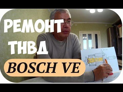 Bosch тнвд bosch ve устройство и ремонт своими руками
