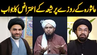 Ashura 10 Muharram ka roza par Shia k Aitraz ka jawab, Ali Raza Rizvi, Engineer Muhammad Ali Mirza
