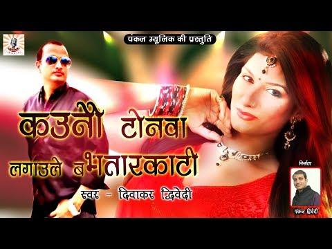 Kauno Tonwa Lagauley Ba Bhatar Kaati | Diwakar Dwivedi Hit Song | Folk Song
