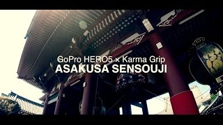浅草浅草寺へ、GoPro HERO5 BLACKとKarma Gripを片手に、お参りに行った...