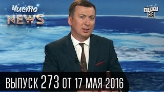 Евровидение 2017: принять конкурс хотят 5 городов | Чисто News #273