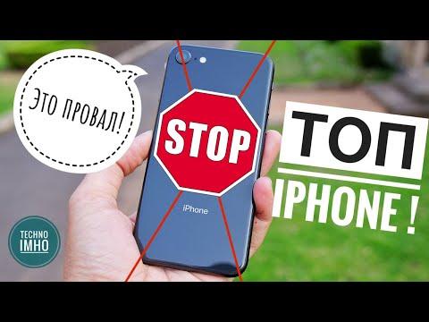 ТОП 5 САМЫХ ПРОВАЛЬНЫХ IPHONE ЗА ВСЮ ИСТОРИЮ!