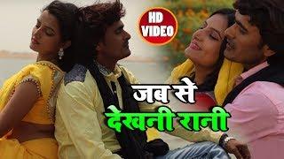 # Song जब से देखनी रानी Jab Se Dekhani Rani Alok Kumar , Khushbu Jain Bhojpuri Songs