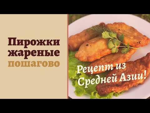 Жареные пирожки. Рецепты Средней Азии | ПОШАГОВО и КРАТКО