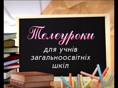 Відеоурок Української мови 4 клас 28 01 16
